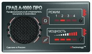 """Отпугиватель грызунов и насекомых """"ГРАД А-1000 ПРО"""""""