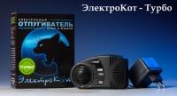 "Отпугиватель грызунов ""ЭлектроКот - Турбо"""